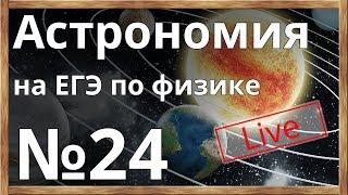 ЕГЭ - 2018. Физика. Астрономия
