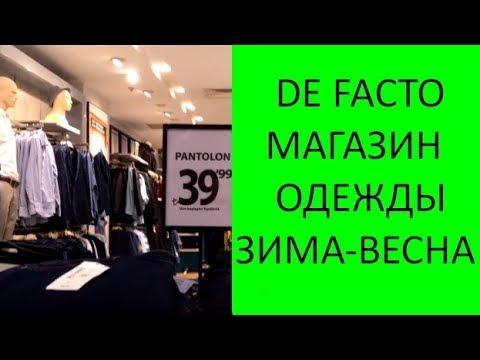 61e1694313b Мужская одежда в Турции. Дефакто один из известных турецких масмаркетов.  Цены в Турции на эту марку самые дешёвые и выгодные. Магазины в Анталии  расположены ...