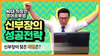 강남 글로벌어학원 비대면 수업 EP:2 신부장의 성공전…