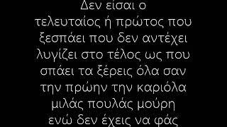 Ε.Π. - Σπαθι (Prod.Jessyblue) Resimi