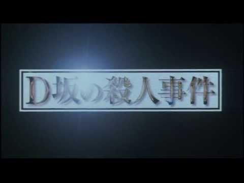 映画「D坂の殺人事件」劇場予告