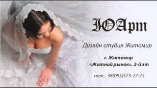 Свадебные платья атрибутика цены Житомир