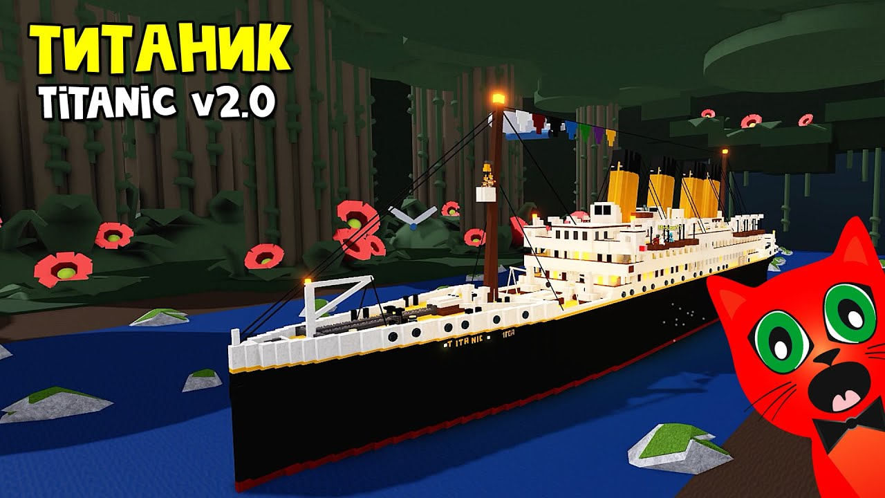 Доплывет ТИТАНИК? или Новый TITANIC в Лодках роблокс   Build a Boat roblox   Построй корабль