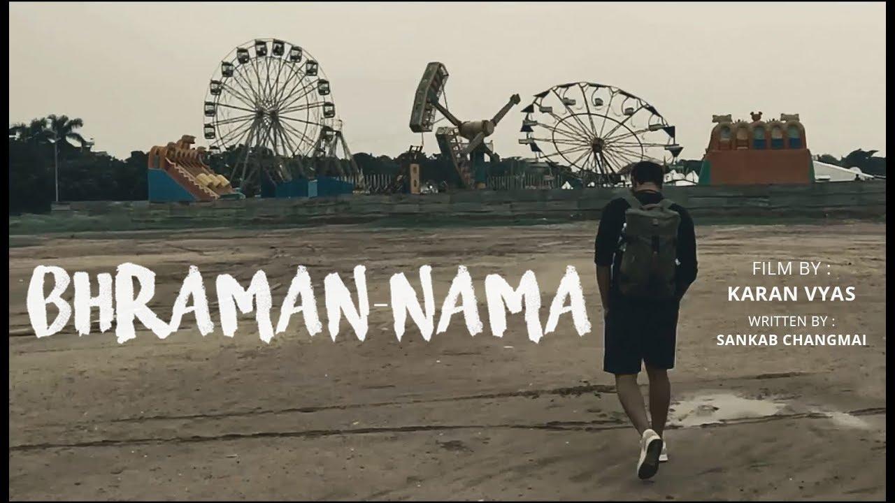 BHRAMAN-NAMA | SHOT ON One Plus 6 | Short Film
