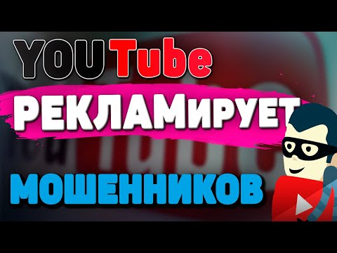 YouTube рекламирует мошенников | развод на ютубе | Реклама лохотрона