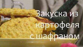 Закуска из картофеля с шафраном #Рецепты SMARTKoK