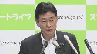 """【ノーカット】""""新型コロナ""""第2次補正予算案など 西村大臣会見(2020/06/04)"""