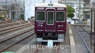 阪急正雀車庫視察シリーズ episode2 1月29日編