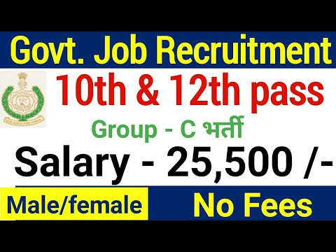 Download New govt job recruitment for 10th and 12th pass for group c notification out   latest govt vacancy