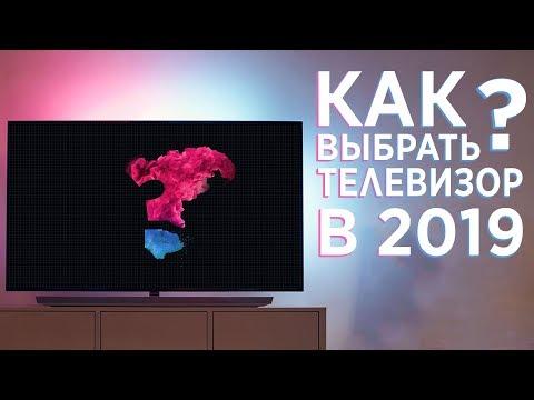 Как выбрать телевизор в 2019 году