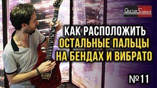 Правильная постановка пальцев на бендах и вибрато при игре на гитаре