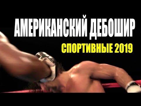 Неизвесный боксер который НАВАЛЯЛ Мухамеду АЛИ! **AMEPИKAНСKИЙ ДEБOШИP** Фильмы про спорт 2019 HD