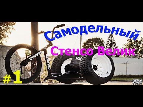 Самодельный Стенсо Велик Эпизод  #1