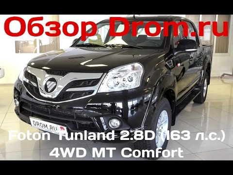 Foton Tunland 2.8D 163 л.с. 4WD MT Comfort видеообзор