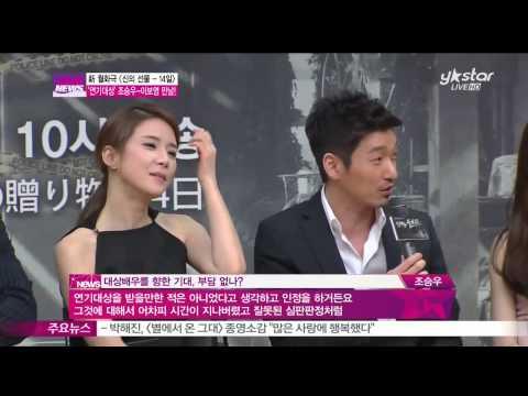YSTAR Cho Seungwoo & Lee Boyoung  조승우, '연기 대상 잘못된 심판판정이었다!'