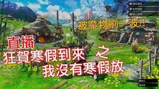 【直播】面臨老山龍的史上最大失誤!? / 魔物獵人GU / 2019.01.20