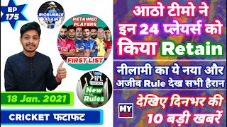 IPL 2021 - Retained list , IND vs AUS & 10 News | Cricket Fatafat | EP 175 | MY Cricket Production