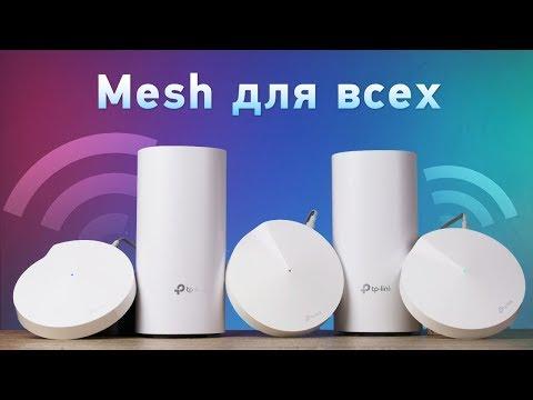 Бесшовный домашний Wi-Fi (легально). Mesh для всех