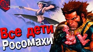 СКОЛЬКО ДЕТЕЙ НАРОЖАЛ ЛОГАН ЗА 132 ГОДА?! | Wolverine - Logan.