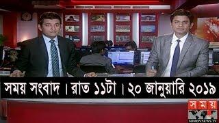 সময় সংবাদ   রাত ১১টা    ২০ জানুয়ারি ২০১৯   Somoy tv bulletin 11pm   Latest Bangladesh News