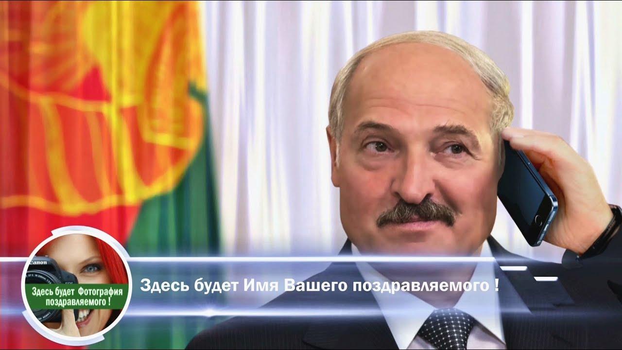 Поздравления с днем рождения от Лукашенко - Хит новинка! Настоящий Живой Диалог по телефону!