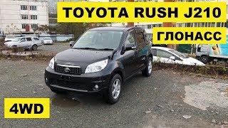 Авто из Японии - Обзор Toyota Rush 2014 года  4WD без пробега по РФ с аукциона Японии
