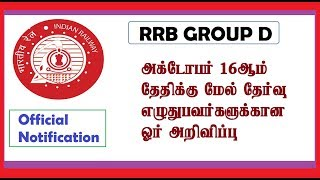 RRB GROUP D Exam Official New Notification | Exam Date, City intimation for Remaining Candidates
