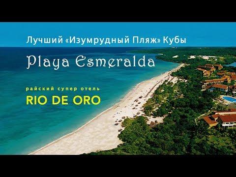 """Отдых на Кубе / Лучший """"Изумрудный Пляж Кубы"""" - Playa Esmeralda и райский отель """"Rio De Oro"""""""