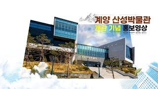 계양산성박물관 개관기념 홍보영상(수어통역)썸네일