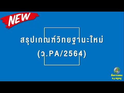 สรุปเกณฑ์วิทยฐานะใหม่ (ว. PA/2564) สมบูรณ์