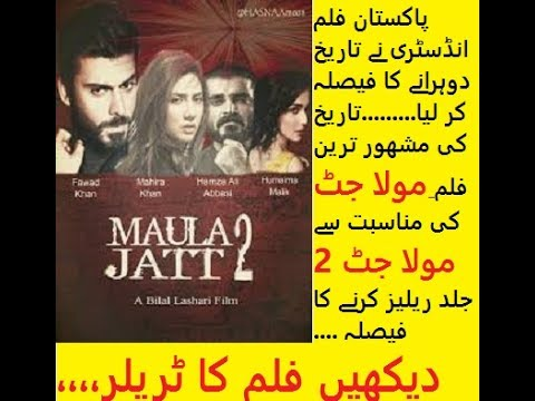 Maula Jatt 2 Official Trailerpakistan Film Industry Decided To