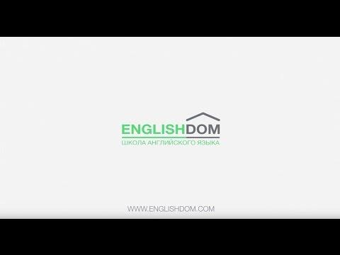 Учим английский вместе с EnglishDom