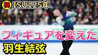 フィギュアスケートを変えた男としてISUが認めた感じです。『ホプレガ』...