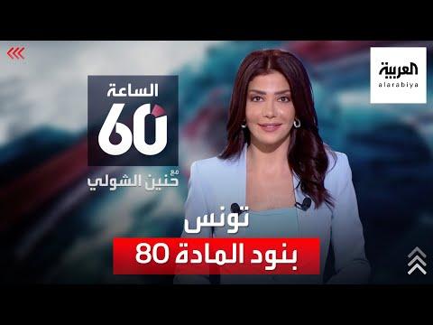 الساعة 60 | بماذا  تنص المادة 80 من الدستور التي أنقذت تونس من الفوضى؟  - نشر قبل 32 دقيقة