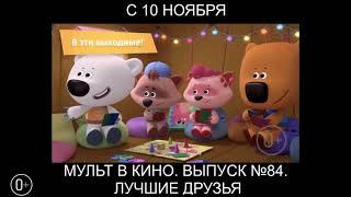МУЛЬТ в кино. Выпуск №84. Лучшие друзья, 0+