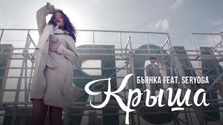 Бьянка feat  Seryoga   Крыша