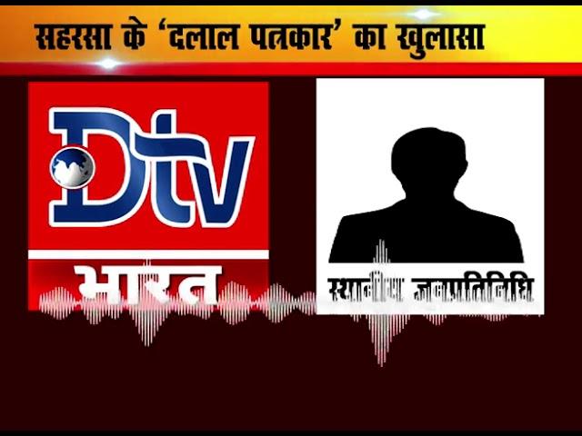 दलाल पत्रकार का कारनामा आया सामने,चैनल ने कि कार्रवाई, एक्शन में पुलिस !