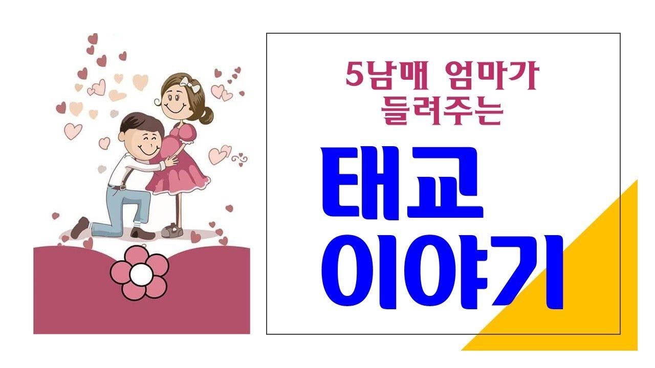 [5남매 엄마의 자녀양육] #임신&태교ㅣ태아교육ㅣ독박태교는 가라!ㅣ풍성한 삶 연구소ㅣ 유혜연