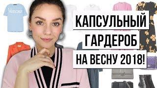 КАПСУЛЬНЫЙ ВЕСЕННИЙ ГАРДЕРОБ 2018! И МАСТЕР-КЛАСС В МОСКВЕ!