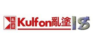 Kulfon 18 - Chiński Market