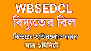 How to Download WBSEDCL West Bengal Bill online | WBSEDCL