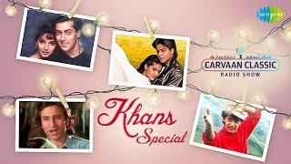 Carvaan Classic Radio Show   Khans Special   Shahrukh Khan   Salman Khan   Amir Khan   Saif Ali Khan