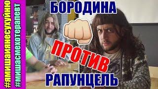 Бородина против Рапунцель/ Дом 2/ ПАРОДИЯ