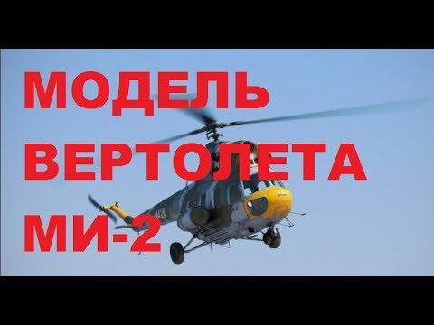 Модель вертолета Ми-2 из бумаги. Ускоренние в 16 раз