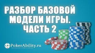 Покер обучение | Разбор базовой модели игры. Часть 2