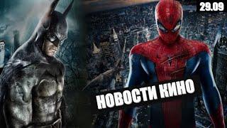 Человек-паук возвращается! И ещё куча Интересных новостей кино от 1С Интерес. (Перезалив)
