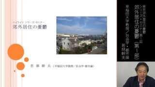 若林幹夫|郊外居住の憂鬱(1)  第1回シリーズ・セミナー東京郊外居住の憂鬱