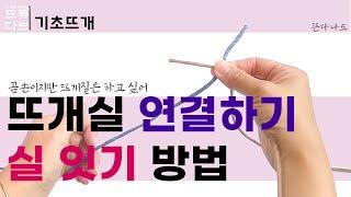(뜨개질 기초 뜨개질 기본 배우기) 뜨개질 실 연결하기…