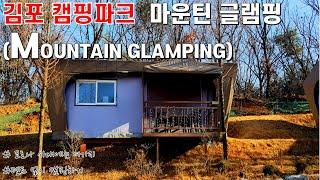 김포캠핑파크 마운틴글램핑 소개영상 ll 텐트없이 캠핑하…