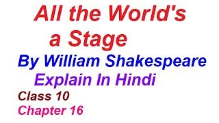 Скачать Class 10 Chapter 16 All The World S A Stage Explain In Hindi Written By William Shakespeare